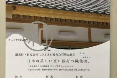ライファ今治:中古住宅入居前修繕工事。屋根材の瓦葺き替え工事について。