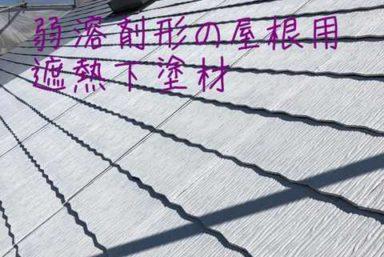 ライファ今治:屋根塗装の下塗り施工の様子です。アステックペイント「サーモテックシーラー」