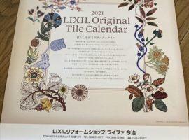 ライファ今治:カレンダーをお届けする季節になりました。