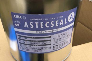 ライファ今治:外壁塗装工事・・・コーキング(シーリング)打ち替え(アステックシール2000)