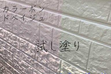 ライファ今治:屋根・外壁塗装での難しい色選び~ライファ今治は試し塗りしちゃいます~