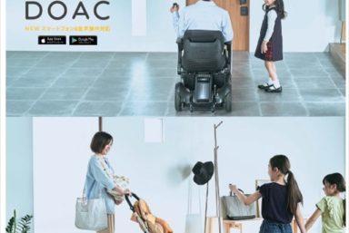 ライファ今治:玄関ドア用電動オープナーシステム LIXIL「DOAC」のご紹介