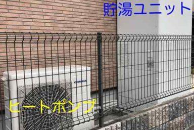 ライファ今治:「エコキュートと電気温水器の違い」